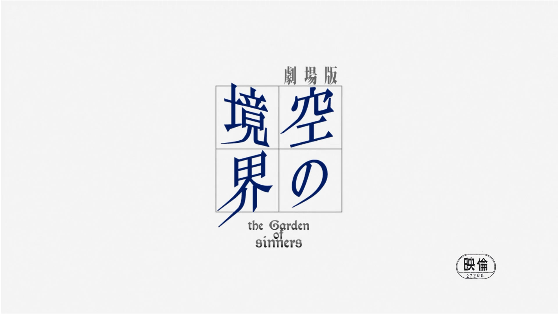 Kara no kyoukai the garden of sinners 8 8 - Kara no kyoukai the garden of sinners ...